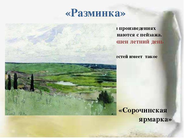 «Разминка» Описания природы играют важную роль в произведениях Гоголя. Две по...