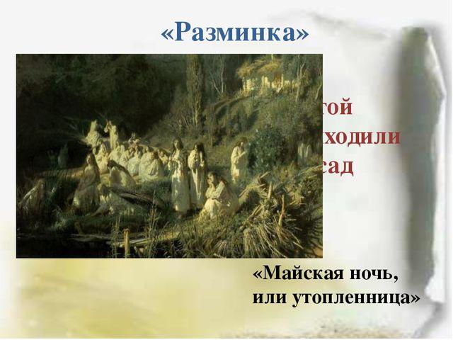 «Разминка» В какой повести сборника « Старухи выдумали, что с той поры все ут...
