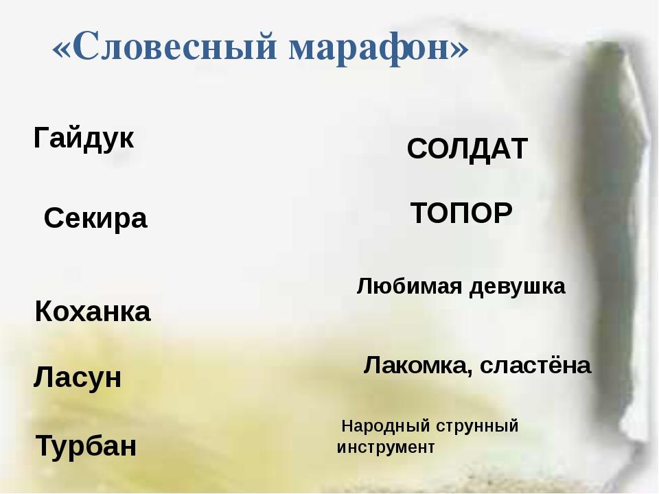 Гайдук «Словесный марафон» СОЛДАТ Секира ТОПОР Коханка Любимая девушка Ласун...