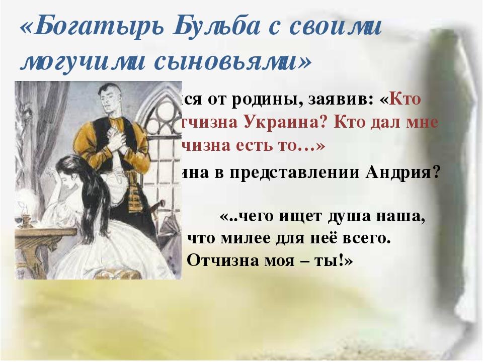 «Богатырь Бульба с своими могучими сыновьями» Андрий отказался от родины, зая...