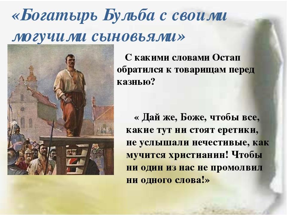 «Богатырь Бульба с своими могучими сыновьями» С какими словами Остап обратилс...