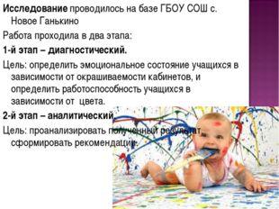 Исследование проводилось на базе ГБОУ СОШ с. Новое Ганькино Работа проходила