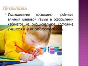 Исследование посвящено проблеме влияния цветовой гаммы в оформлении кабинетов