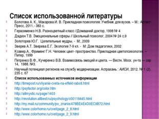 Список использованной литературы Болотова А. К., Макарова И. В. Прикладная пс