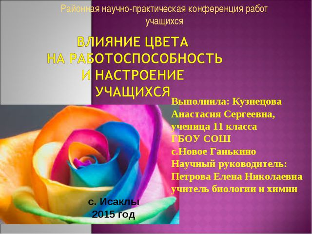 Районная научно-практическая конференция работ учащихся Выполнила: Кузнецова...