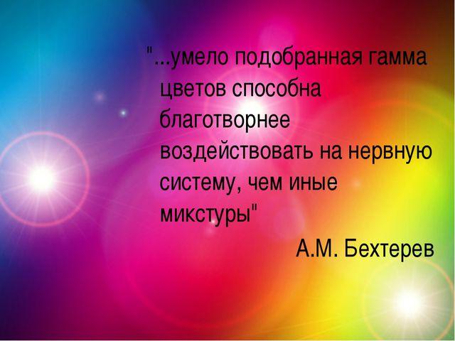 """""""...умело подобранная гамма цветов способна благотворнее воздействовать на не..."""