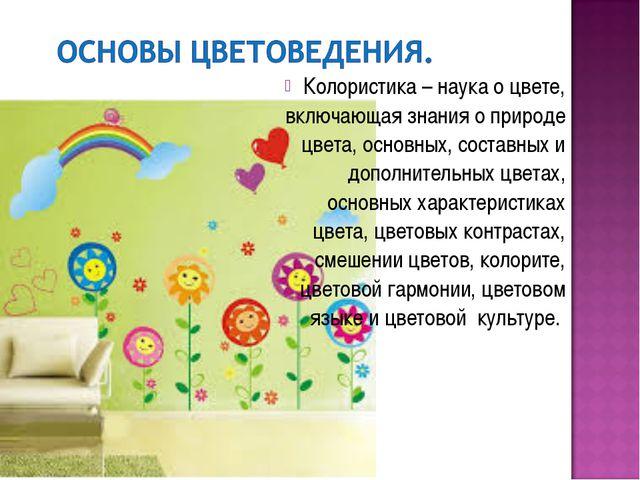 Колористика – наука о цвете, включающая знания о природе цвета, основных, сос...