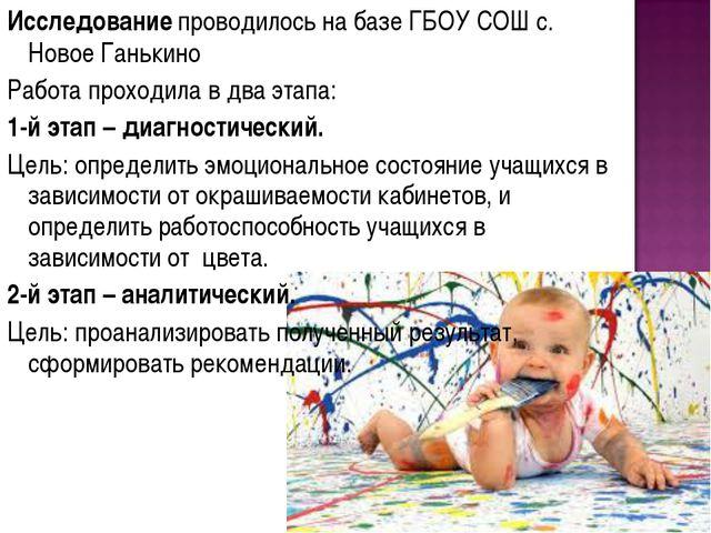 Исследование проводилось на базе ГБОУ СОШ с. Новое Ганькино Работа проходила...