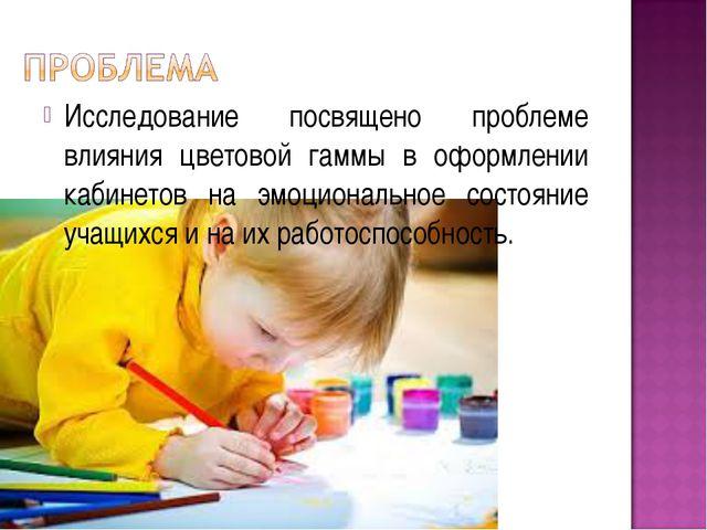 Исследование посвящено проблеме влияния цветовой гаммы в оформлении кабинетов...
