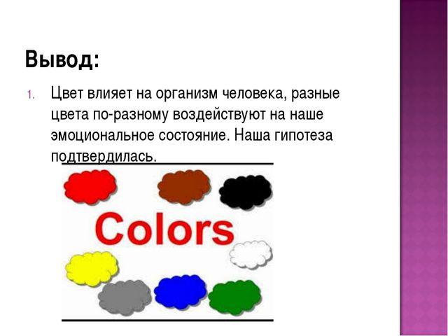 Вывод: Цвет влияет на организм человека, разные цвета по-разному воздействуют...