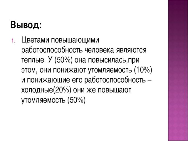 Вывод: Цветами повышающими работоспособность человека являются теплые. У (50%...