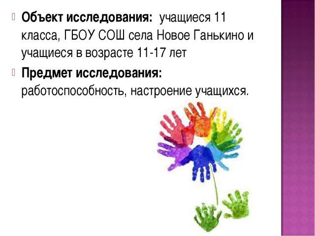 Объект исследования: учащиеся 11 класса, ГБОУ СОШ села Новое Ганькино и учащи...