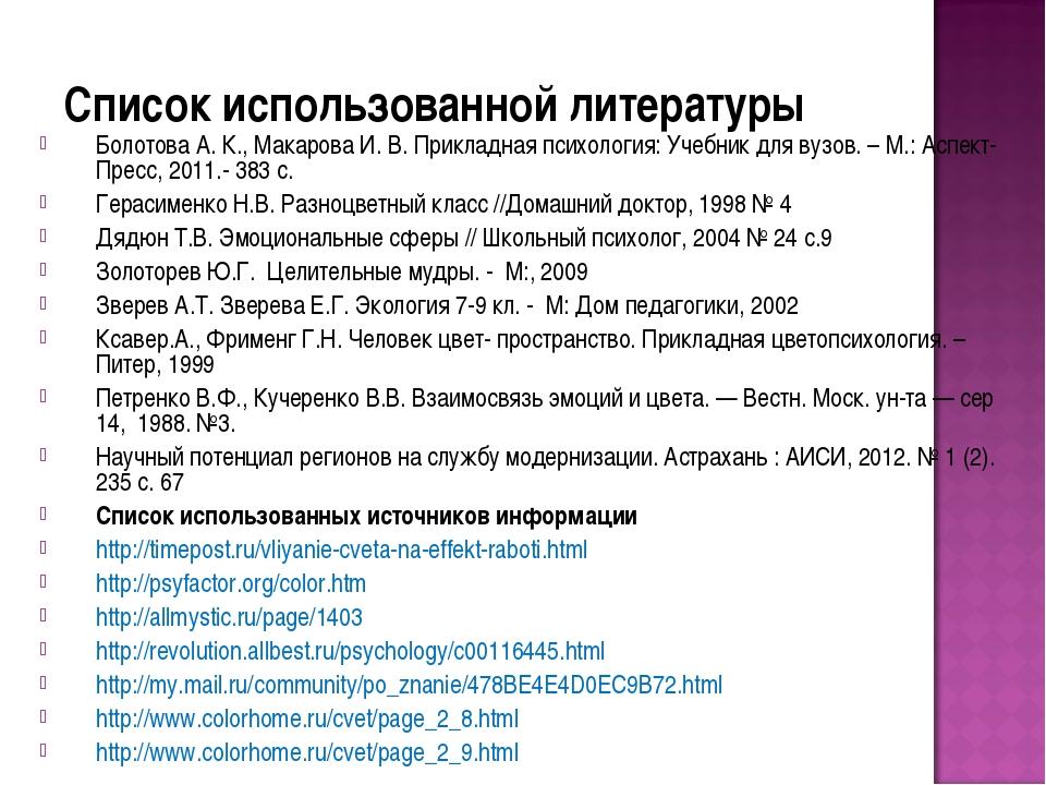 Список использованной литературы Болотова А. К., Макарова И. В. Прикладная пс...