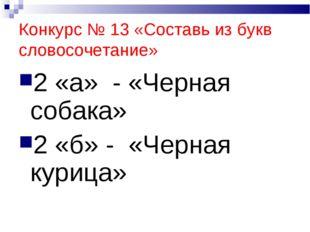 Конкурс № 13 «Составь из букв словосочетание» 2 «а» - «Черная собака» 2 «б» -