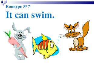 Конкурс № 7 It can swim.