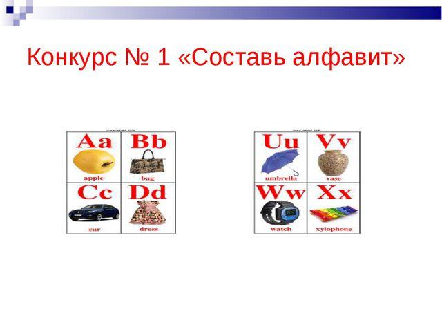 Конкурс № 1 «Составь алфавит»