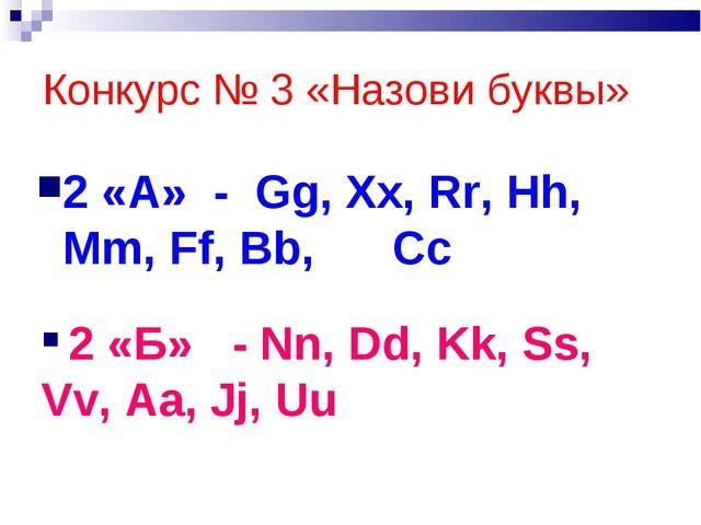 Конкурс № 3 «Назови буквы» 2 «А» - Gg, Xx, Rr, Hh, Mm, Ff, Bb, Cc 2 «Б» - Nn,...