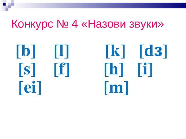 Конкурс № 4 «Назови звуки» [b] [l] [s] [f] [ei] [k] [dз] [h] [i] [m]