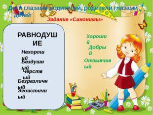 Дети глазами родителей, родители глазами детей Задание «Синонимы» РАВНОДУШИЕ