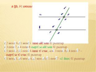a ||b, l-қиюшы 2 мен 6, 1 мен 5 ішкі айқыш бұрыштар 3 пен 7, 4 пен 8 сыртқы а