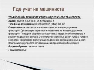 УЛЬЯНОВСКИЙ ТЕХНИКУМ ЖЕЛЕЗНОДОРОЖНОГО ТРАНСПОРТА Адрес:432063, Ульяновск, ул