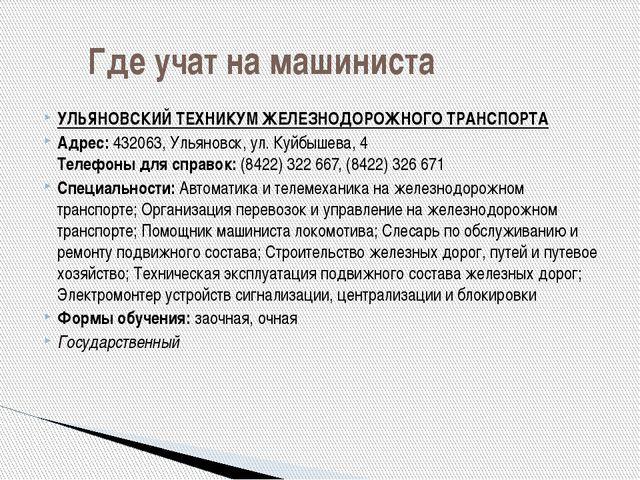УЛЬЯНОВСКИЙ ТЕХНИКУМ ЖЕЛЕЗНОДОРОЖНОГО ТРАНСПОРТА Адрес:432063, Ульяновск, ул...