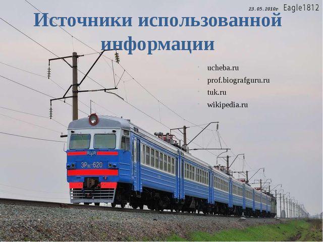 ucheba.ru prof.biografguru.ru tuk.ru wikipedia.ru Источники использованной ин...
