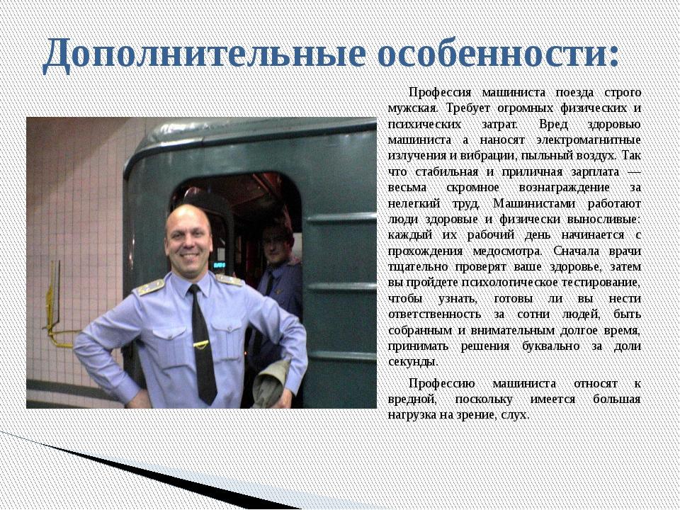Профессия машиниста поезда строго мужская. Требует огромных физических и псих...