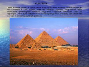 Одним из самых древних и, тем не менее, ярких Чудес света являются Великие Пи