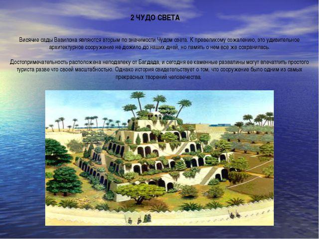 Висячие сады Вавилона являются вторым по значимости Чудом света. К превеликом...