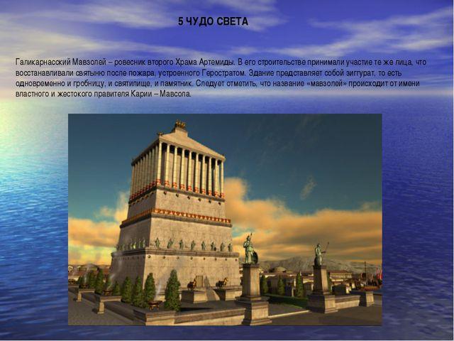 Галикарнасский Мавзолей – ровесник второго Храма Артемиды. В его строительств...