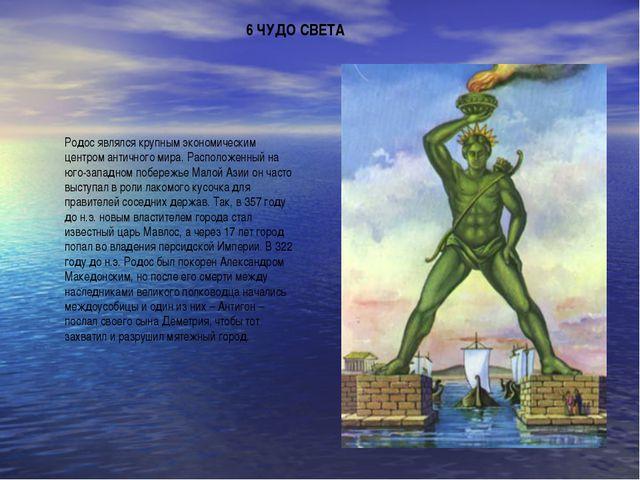 Родос являлся крупным экономическим центром античного мира. Расположенный на...