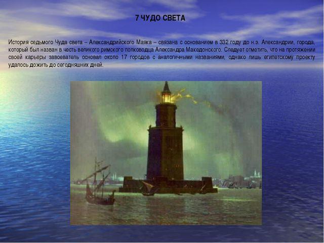 История седьмого Чуда света – Александрийского Маяка – связана с основанием в...