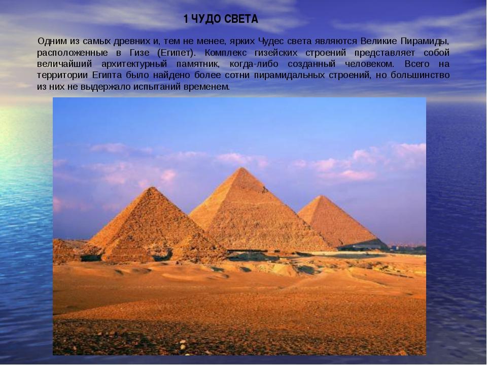 Одним из самых древних и, тем не менее, ярких Чудес света являются Великие Пи...