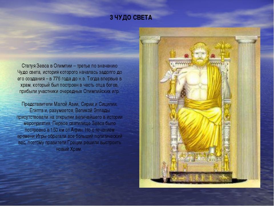 Статуя Зевса в Олимпии – третье по значению Чудо света, история которого нача...