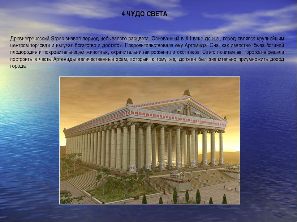 4 ЧУДО СВЕТА Древнегреческий Эфес знавал период небывалого расцвета. Основанн...