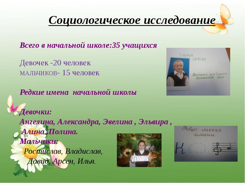 Социологическое исследование Всего в начальной школе:35 учащихся Девочек -20...