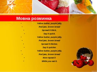 Мовна розминка Yellow butter, purple jelly, Red jam, brown bread Spread it th