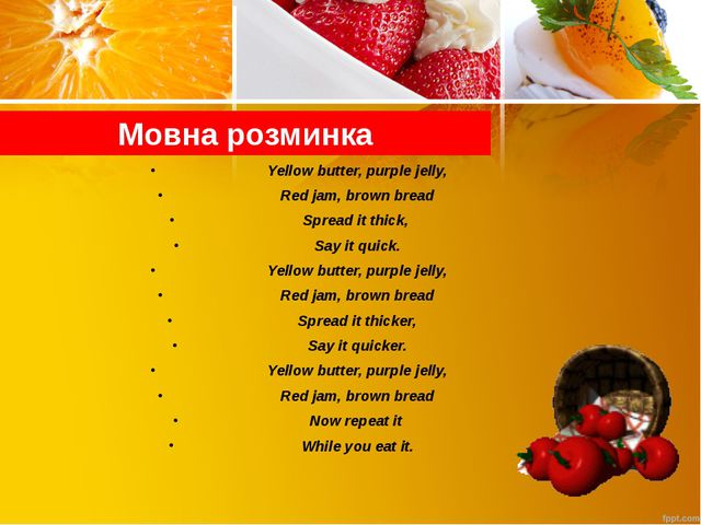 Мовна розминка Yellow butter, purple jelly, Red jam, brown bread Spread it th...