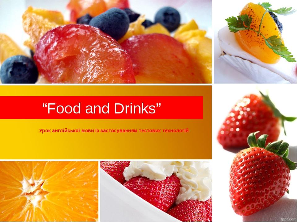 """""""Food and Drinks"""" Урок англійської мови із застосуванням тестових технологій"""
