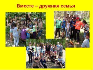 Вместе – дружная семья