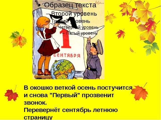 """В окошко веткой осень постучится, и снова """"Первый"""" прозвенит звонок. Перевер..."""