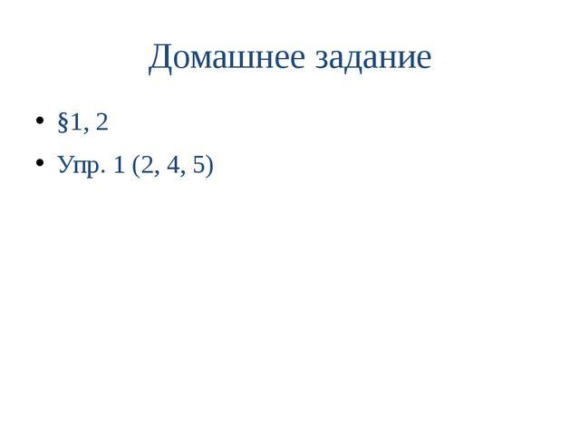 Домашнее задание §1, 2 Упр. 1 (2, 4, 5)