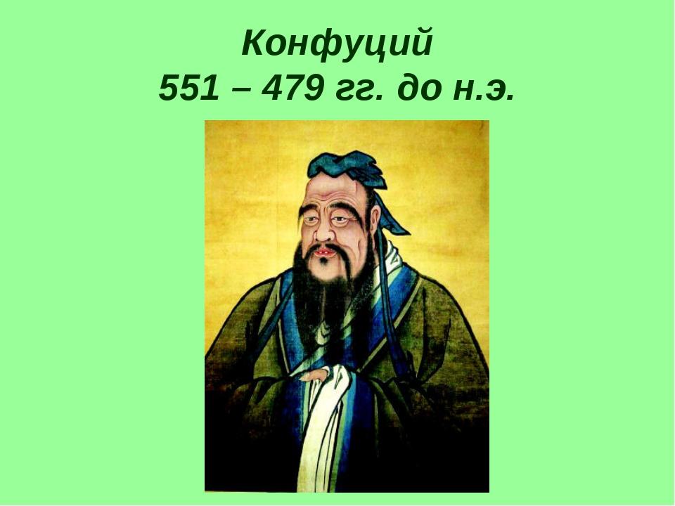 Конфуций 551 – 479 гг. до н.э.