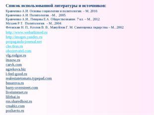 http://www.webarhimed.ru http://images.yandex.ru propaganda-journal.net che.t
