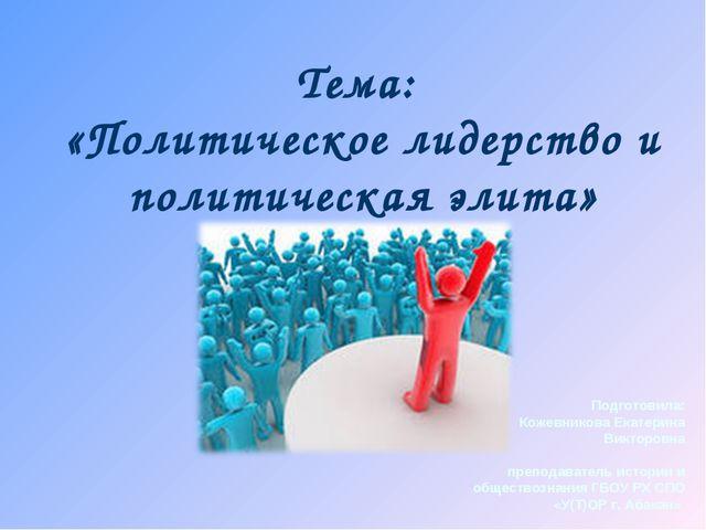 Тема: «Политическое лидерство и политическая элита» Подготовила: Кожевникова...