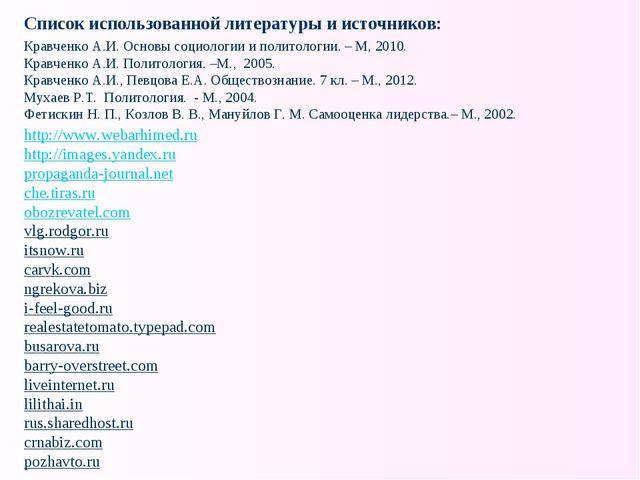 http://www.webarhimed.ru http://images.yandex.ru propaganda-journal.net che.t...