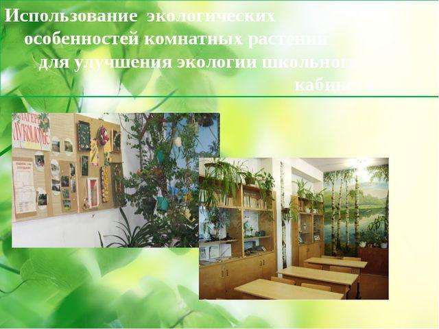 Использование экологических особенностей комнатных растений для улучшения эко...