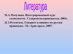 М.А.Мачулина. Интегрированный курс словесности.- Ставропольсервисшкола, 2003г