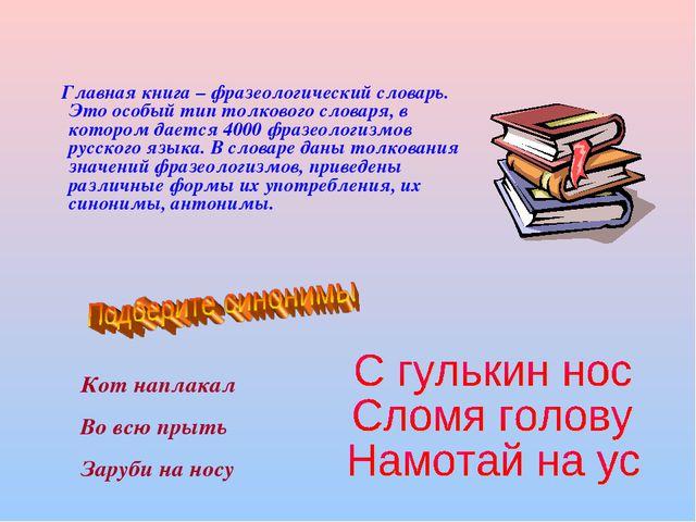 Главная книга – фразеологический словарь. Это особый тип толкового словаря,...